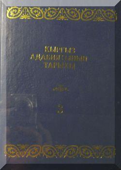 Кыргыз адабиятынын тарыхы: Кенже эпостор ж-а поэмалар. III том.