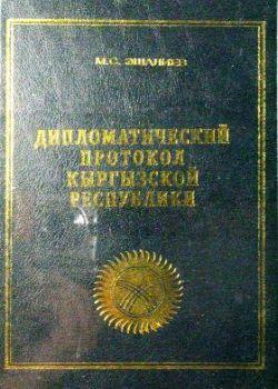Дипломатический протокол Кыргызской Республики