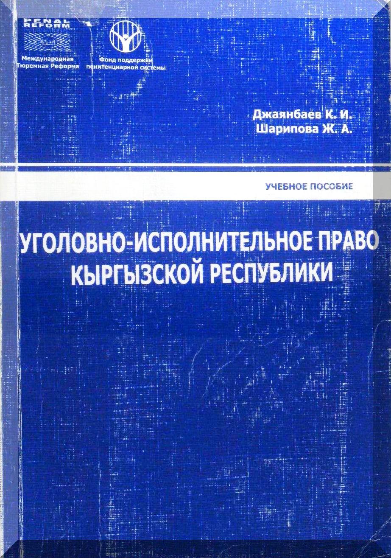 Уголовно-исполнительное право Кыргызской Республики