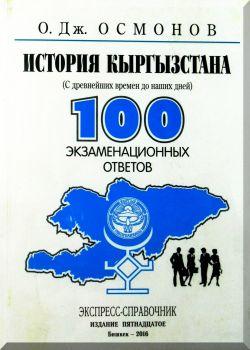 История Кыргызстана. 100 экзаменационных ответов.