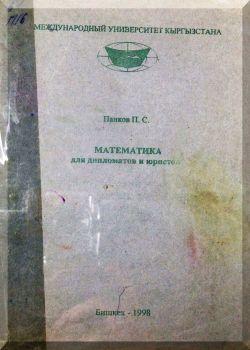 Математика для дипломатов и юристов