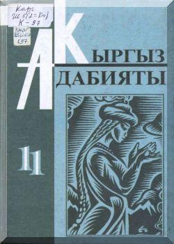 Кыргыз адабияты. 11 класс. КТ