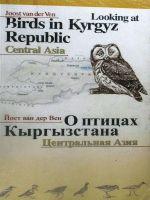О птицах Кыргызстана. Центральная Азия