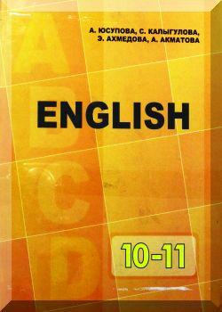 Англис тили. Английский язык 10-11 класс