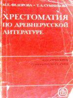 Хрестоматия по древнерусской литературе. 3-е издание