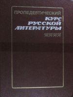 Пропедевтический курс русской литературы.