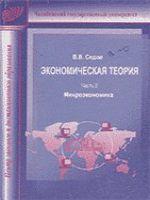 Экономическая теория: В 3 ч. Ч. 3. Макроэкономика